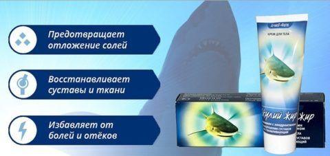 Акулий жир используют для лечения суставов.