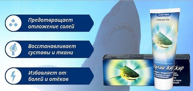 Акулий жир для суставов: виды препаратов, применение, состав средств, противопоказания, отзывы