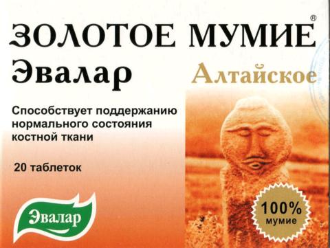 Мумие от компании «Эвалар» пользуется большим спросом.