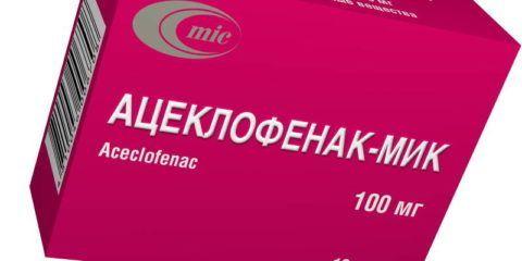 Нестероидное противовоспалительное средство Ацеклофенак