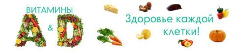 Витамины А и Д улучшают кровообращение в суставах и их трофику