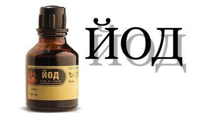 Жидким йодом хорошо лечить воспалительные процессы