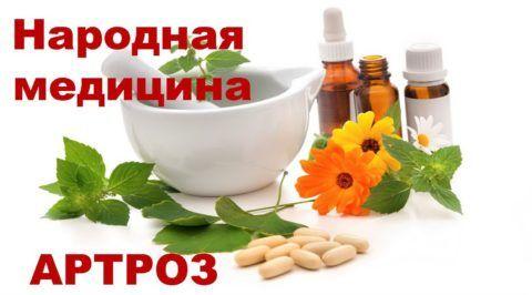 Народная медицина при артрозе может быть использована только в качестве вспомогательного метода, и лучше с разрешения доктора.