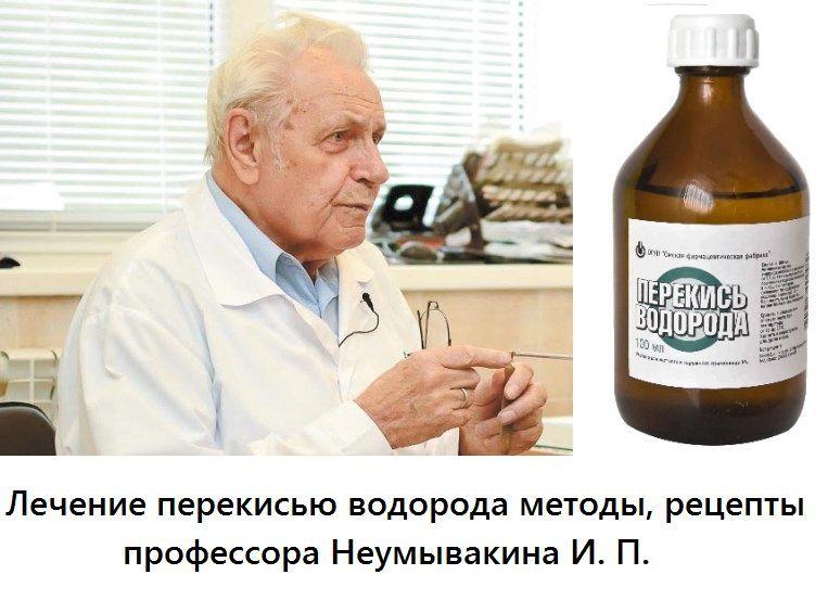 Профессор неумывакин лечение диабета перекисью водорода