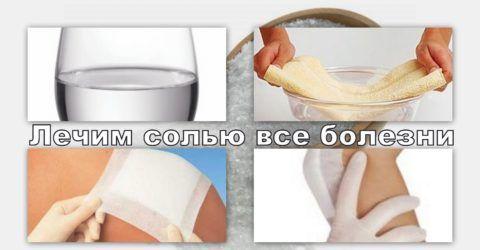 Солевой раствор применяют при болезненности и отеках суставов.