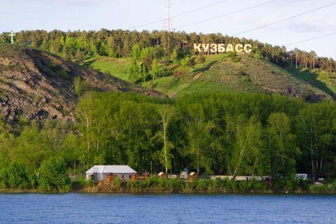 Россия, Кузбасс, Кемеровская область