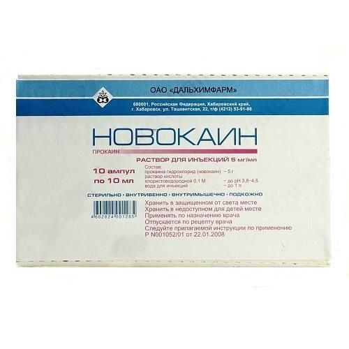Новокаин ампулы 0,5% 10 мл
