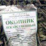 Настойка из корней окопника поможет при артритах, ревматизме, отложении солей.