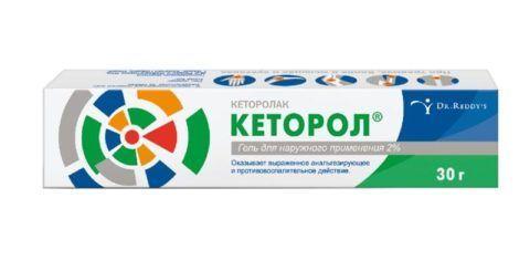Гель для наружного применения, снимающий отёк, боль и воспаление с сустава.
