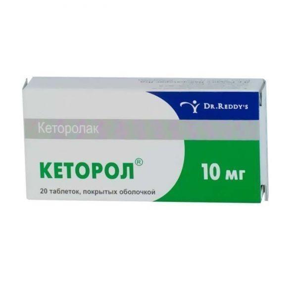 Упаковка с анальгезирующими таблетками 20 штук по 10 миллиграмм.