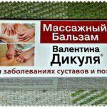 Лечебный массаж проводится с бальзамом Валентина Дикуля. Медицинское средство продаётся в аптечном киоске. Цена доступна для каждого пациента с заболеванием суставов.