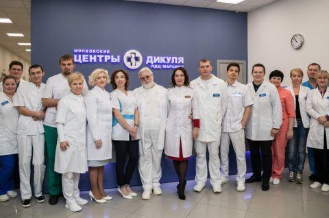 Специалисты Медицинского центра в Москве.