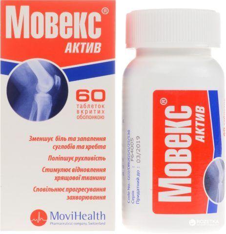 60 таблеток препарата, покрытых оболочкой.