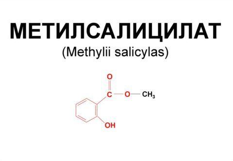 Метилсалицилат