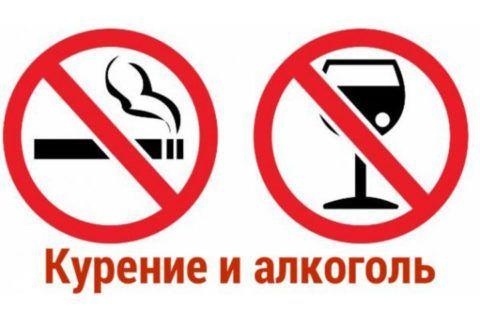 Пациентам категорически запрещено употреблять спиртные напитки и курить сигареты.