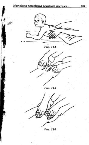 Техника выполнения общеукрепляющего массажа