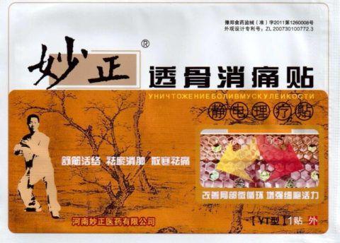 Почти каждая китайская наклейка обеспечит разного времени действия согревающий эффект