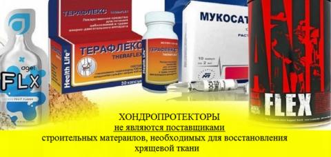 В организме человека не бывает (!) недостатка хондроитина сульфата и глюкозамина