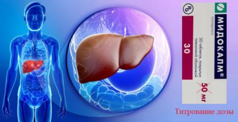 Пациентам с патологиями печени дозировку Мидокалма увеличивают постепенно