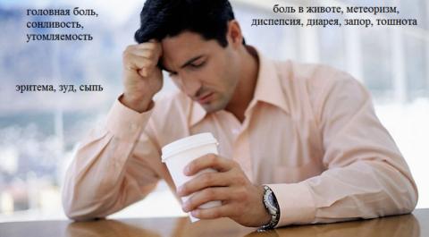 Побочные реакции могут усиливаться если принимать Дону между приемами пищи