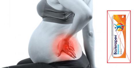 Не снимайте боль в спине средствами с НПВП во время беременности и лактации