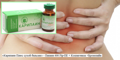 Лечение грыжи поясничного отдела позвоночника таблетками thumbnail